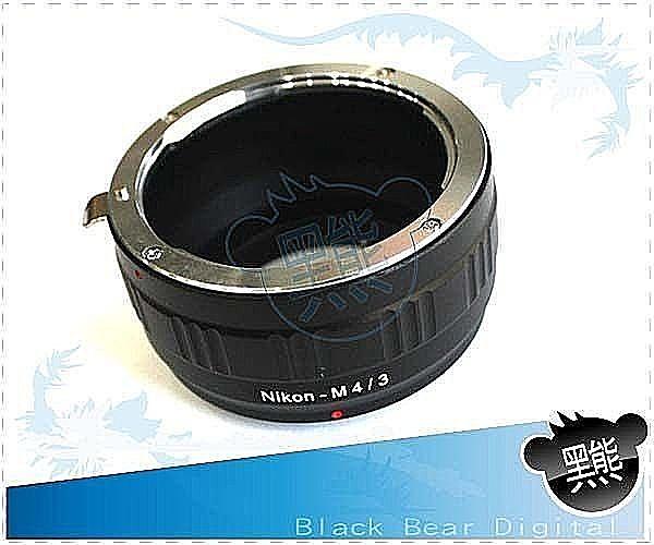 黑熊館 Nikon AI AIS 鏡頭轉 M4/3 Micro 4/3 機身 鋁合金鏡頭轉接環 EP3 GF5 G5 GF6 GH5 E-P3 E-P5