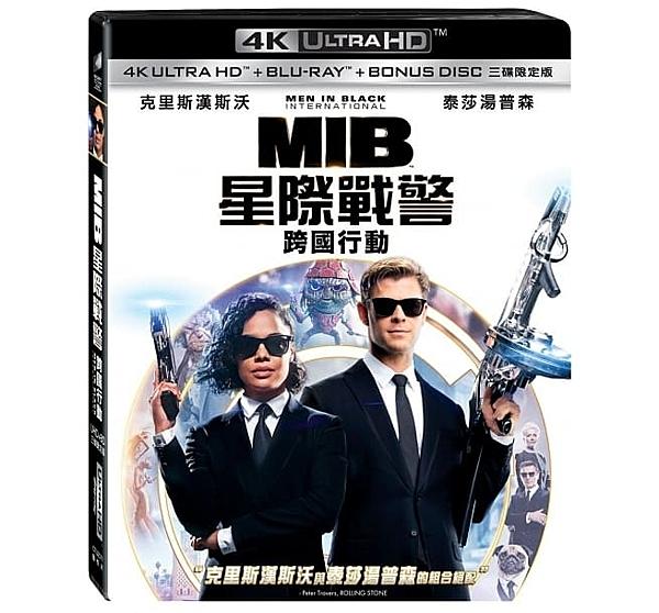 【停看聽音響唱片】【BD】MIB星際戰警:跨國行動 三碟限定版『4K』