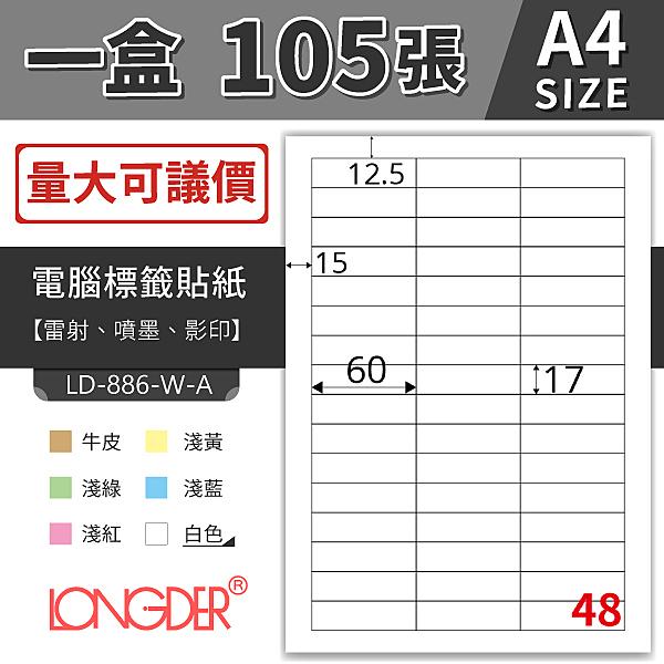 【龍德】電腦標籤紙 48格 LD-886-W-A 白色 105張/盒  影印 雷射 噴墨 貼紙