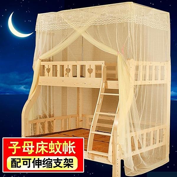 上下床蚊帳子母床上下鋪1.5米一體1.2米實木兒童床雙層床高低蚊帳 喵小姐