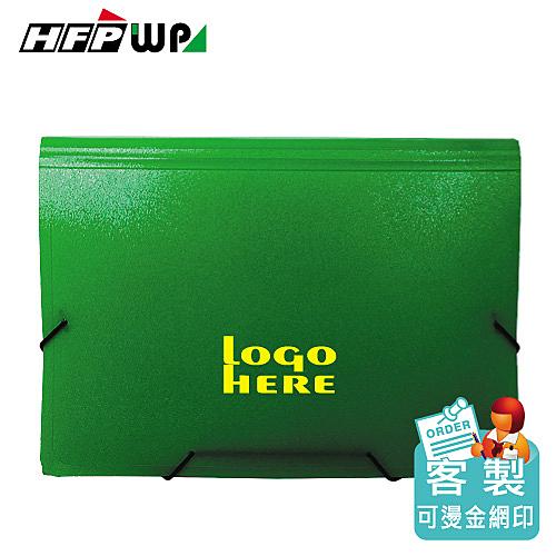 【限時】65折【客製化50個含燙金】HFPWP  12層風琴夾(A4) 環保無毒材質 F4302-BR50