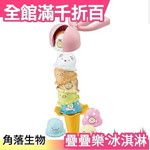【角落生物冰淇淋】日版 EPOCH 冰淇淋夾夾樂 筷子訓練遊戲組 益智拼圖 疊疊樂 桌遊【小福部屋】
