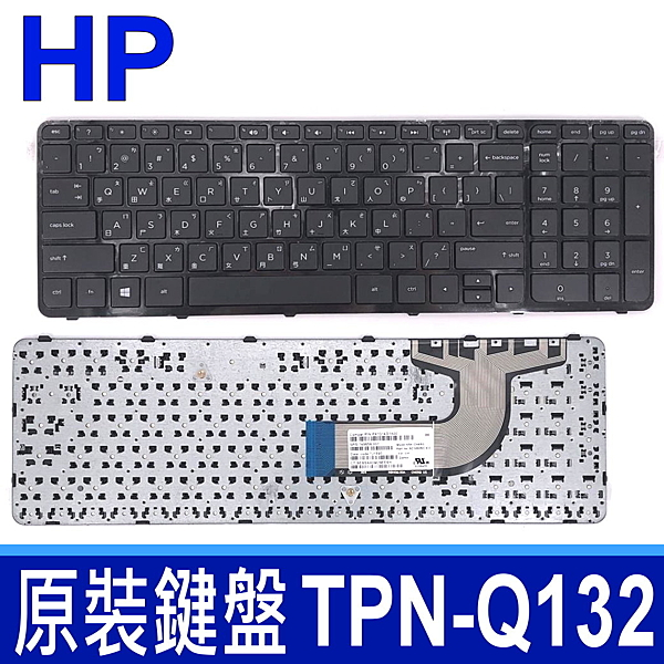 HP TPN-Q132 繁體中文 鍵盤Pavilion 15-E 022AX 027AX 028 029TX 066TX 15-E027AX 15-E028 15-E029TX
