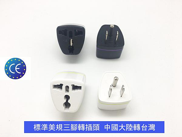 標準美規二腳 / 三腳轉插頭(專供台灣以及國外使用)大陸電器回台灣使用必備神器 中國轉台灣