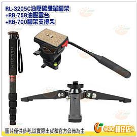 RECSUR 銳攝 RS-DV32C 英連公司貨 RL-3205C 32mm 五節碳纖單腳架+RB-758油壓雲台+RB-700腳架支撐架