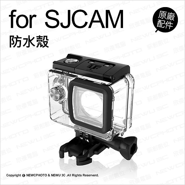 SJCam 原廠配件 SJ4000 防水殼 防水盒 保護殼 外殼 防護框 保護框  【可刷卡】 薪創數位