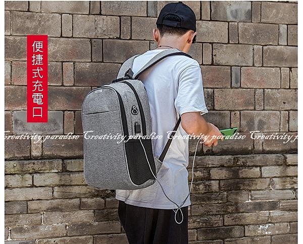 【不一樣防震包】附USB線可充電式雙肩包 防盜防震減壓3C平板電腦包 多夾層旅行包 密碼鎖後背包