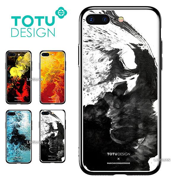 TOTU 拓途 iPhone8Plus/7Plus 鋼化 玻璃 背板 手機殼 防摔殼 四角 全包 水墨