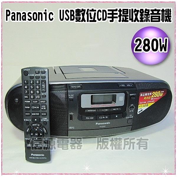【信源】Panasonic 國際牌USB數位CD手提收錄音機 (附遙控) RX-D55