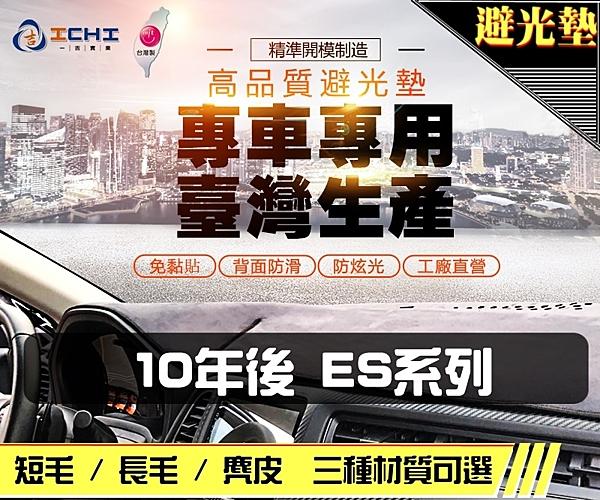 【短毛】10年後 es240 避光墊 / 台灣製、工廠直營 / es避光墊 es240避光墊 es350 避光墊 短毛 儀表墊
