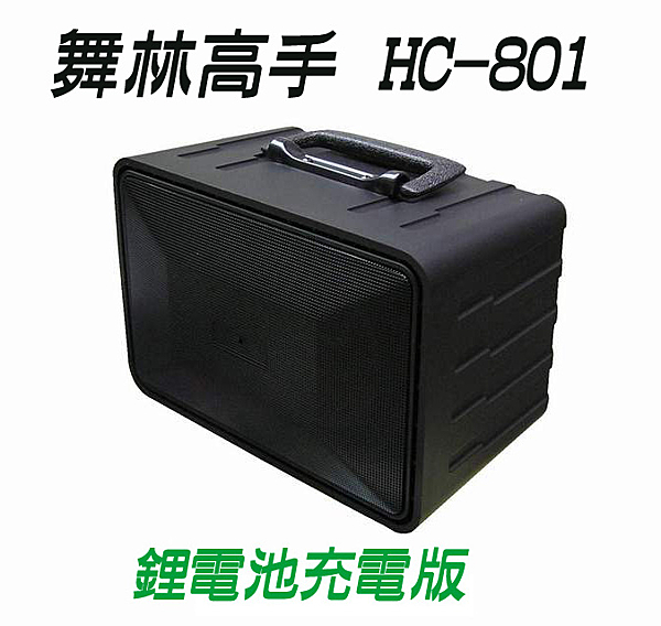 ^聖家^黑舞士 音箱 HC-801 鋰電充電版 擴音機 跳舞機 【 全館刷卡分期+免運費】