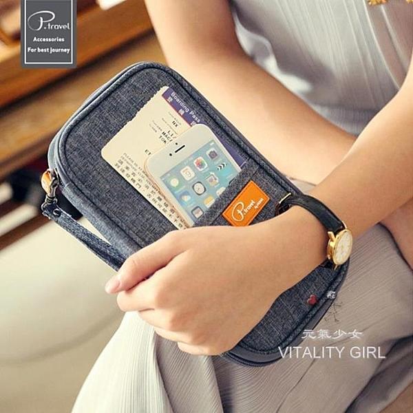 旅行護照包機票護照夾多功能證件袋旅游護照保護套收納包男女日本【快速出貨】