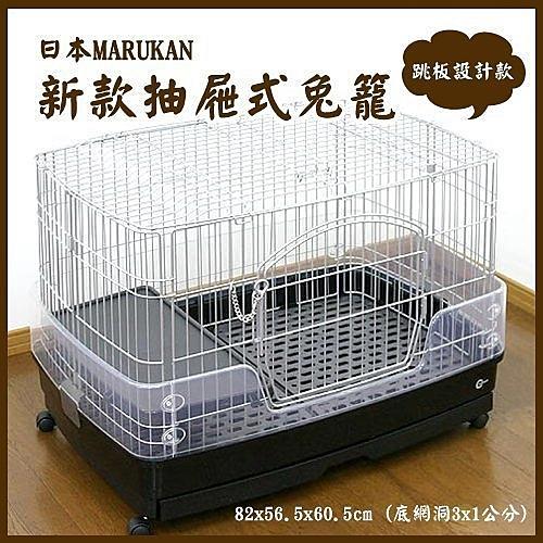 【含運】《48HR快速出貨》*KING*【MR-306】日本MARUKAN新款抽屜式兔籠(附跳板+輪子)M號