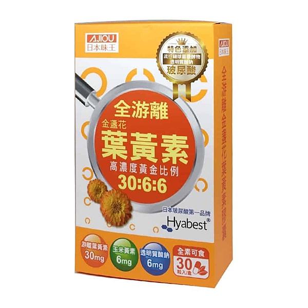 日本味王 金盞花葉黃素晶亮膠囊 全游離 葉黃素+玻尿酸 30粒/盒◆德瑞健康家◆