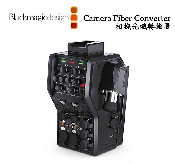 黑熊館 Blackmagic 黑魔法 Camera Fiber Converter 相機光纖轉換器