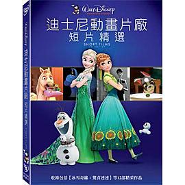 【迪士尼動畫】迪士尼動畫片廠 短片精選-DVD普通版