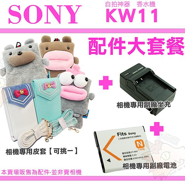 【配件大套餐】 SONY DSC-KW11 KW11 香水機 配件 皮套 相機包 電池 座充 BN1 充電器 副廠 NP-BN1