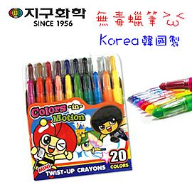 韓國製 20色 無毒蠟筆 M020T 迷你 旋轉蠟筆 20支/套