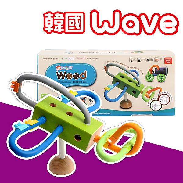 【韓國Wave】魔力建構波波棒基礎木質款-飛機