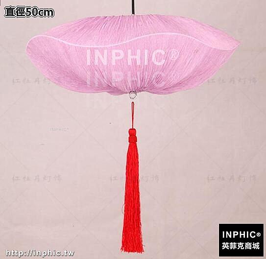 INPHIC-新創意中式餐廳酒店客房吊燈 客廳茶樓走廊荷葉吊燈-直徑50cm_S3081C
