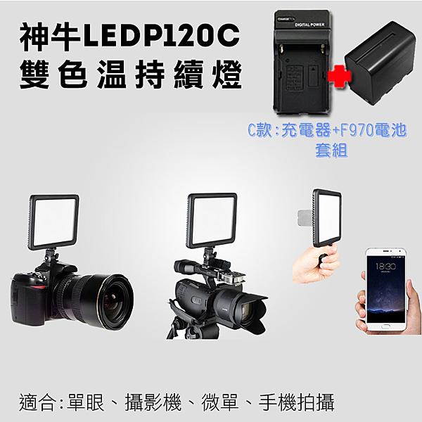 攝彩@神牛P120C LED雙色溫持續燈 C款F970電池充電器套組 外拍攝影燈116顆補光燈可調色溫亮度 Godox
