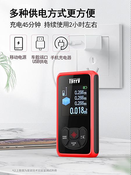 蒂瑞迷你測距儀電子尺激光尺小型測量儀高精度紅外線測距離儀量房  ATF  夏季新品