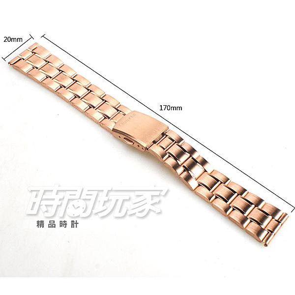 20mm錶帶|不鏽鋼錶帶 Quartz 不銹鋼錶帶 玫瑰金色 B20-QUSSRG