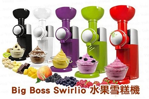 水果冰淇淋機 鮮汁機 研磨機 壓汁機 榨汁器 調理機 副食品 冰凍 電器 廚房 110V 台灣 螺旋 壓榨