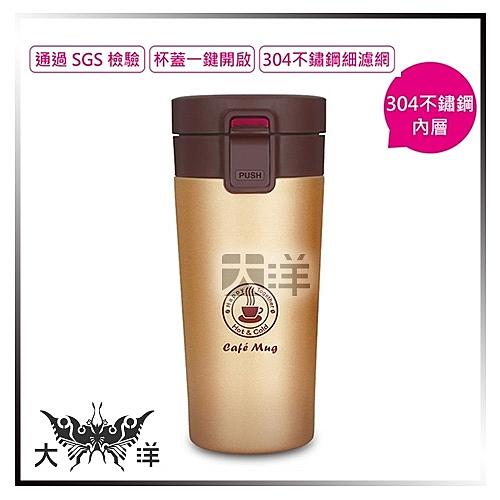 ◤大洋國際電子◢ 聖岡科技 咖啡專用保溫彈跳杯 / 咖啡杯 / 保溫杯 / 杯子 / 保冷杯 / 隨行杯 CM-380M