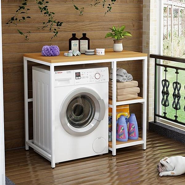 滾筒洗衣機架落地家用浴室架洗衣機置物架陽台衛生間收納架角架 NMS喵小姐