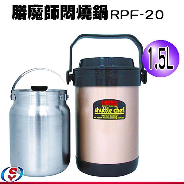 【信源電器】1.5L【THERMOS膳魔師真空斷熱悶燒提鍋】RPF-20/RPF20