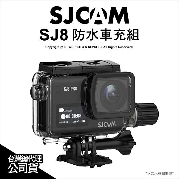 SJCam SJ8 專用 防水車充組 原廠配件 防水殼 車充線 防水盒 運動攝影機 公司貨 【可刷卡】 薪創數位
