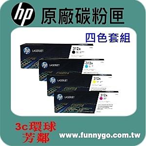 HP 原廠碳粉匣 四色套組 CF380A 黑 + CF381A 藍 + CF382A 黃 + CF383A 紅 (312A)