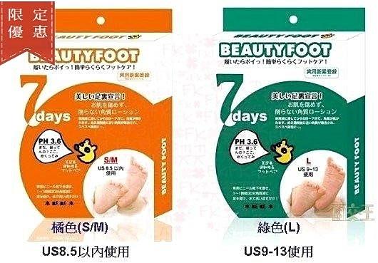 【尋寶趣】七天神奇去厚角質足膜 腳皮足膜 去角質/去腳皮/腳膜/美腳 PH3.6 Beauty Foot 7