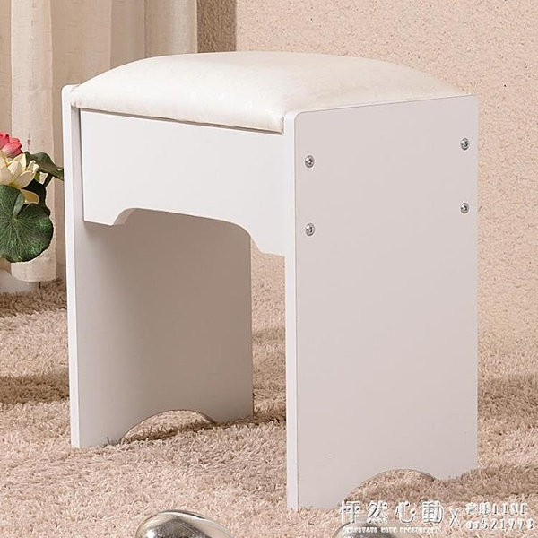 梳妝凳現代簡約化妝凳客廳坐凳換鞋凳臥室梳妝台凳子皮布藝美甲凳NMS. 怦然心動