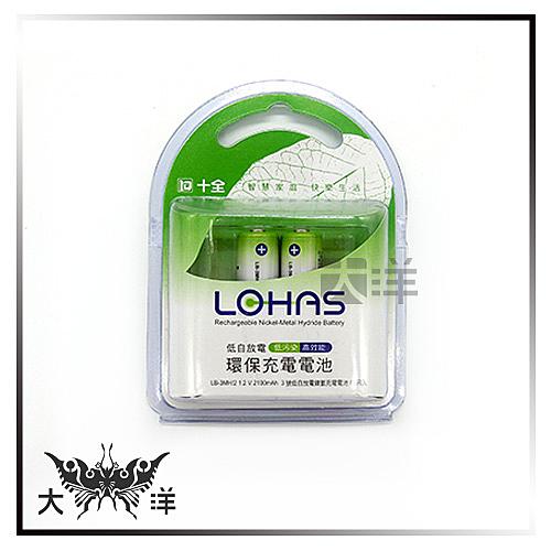 ◤大洋國際電子◢ 十全 KOKA 3號低自放電鎳氫電池/2只入 環保電池 LB-3MH/2