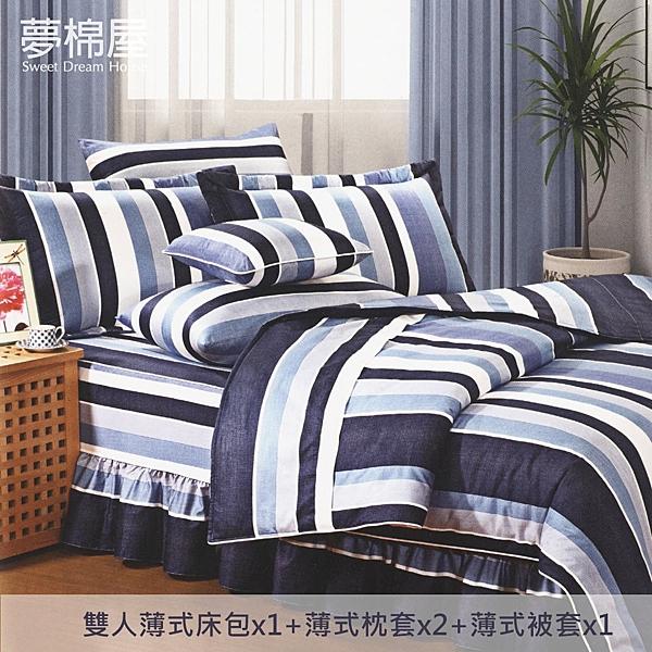 夢棉屋-台製40支紗純棉-加高30cm薄式雙人床包+薄式信封枕套+雙人薄式被套-時尚條紋-藍