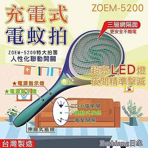 日象 ZOEM-5200 魔惑充電式電蚊拍