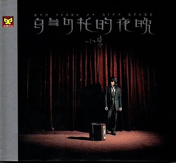 停看聽音響唱片】【CD】小東:烏蘭巴托的夜晚