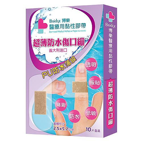 博樂 醫療用黏性膠帶(未滅菌) 10片 (盒裝) 超薄防水傷口繃 2.5x5.7cm【BG Shop】
