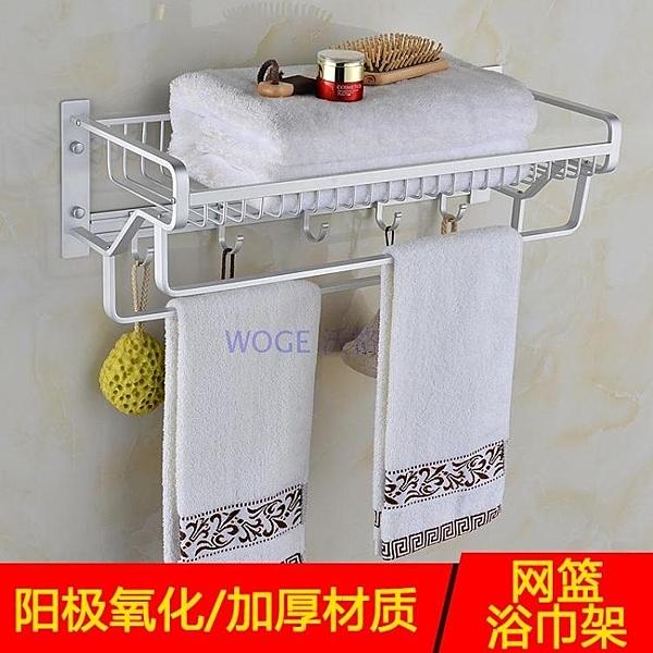 降價兩天 毛巾架太空鋁打孔浴巾架衛生間洗手間浴室置物架壁掛五金掛件酒店