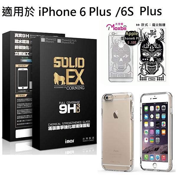 iPhone 6 Plus/6S Plus 5.5吋 超值配件組合-螢幕保護貼+保護殻+光雕系列-魔炎骷髏 背面保護貼(非滿版)
