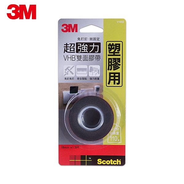 【3M】V1802 SCOTCH超強力VHB雙面膠帶-塑膠專用(18MMx1.5M) 7000011350