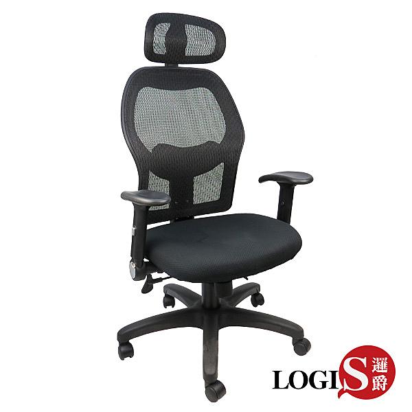 LOGIS邏爵~黑洛廝厚凸座墊特級網布電腦椅/辦公椅/主管椅\t*A852*