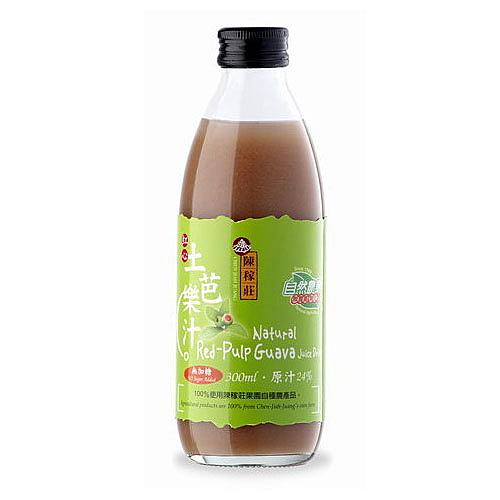 【陳稼莊】天然紅心土芭樂★紅心土芭樂汁無加糖-即飲式