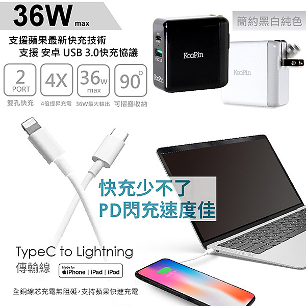iPhone PD 閃電充電器(36W)+Type-C to Lightning 蘋果認證PD快充線