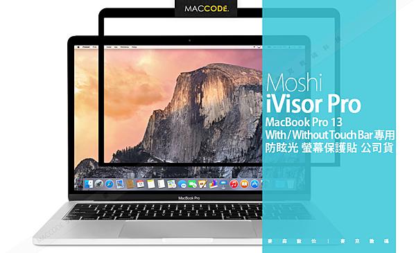 Moshi iVisor MacBook Pro 13 Touch Bar ( M1 ) 專用 2021 ~ 2016 防眩光 螢幕保護貼