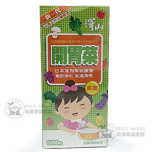 澤山開胃菜果錠超大量販包600錠(新包裝)
