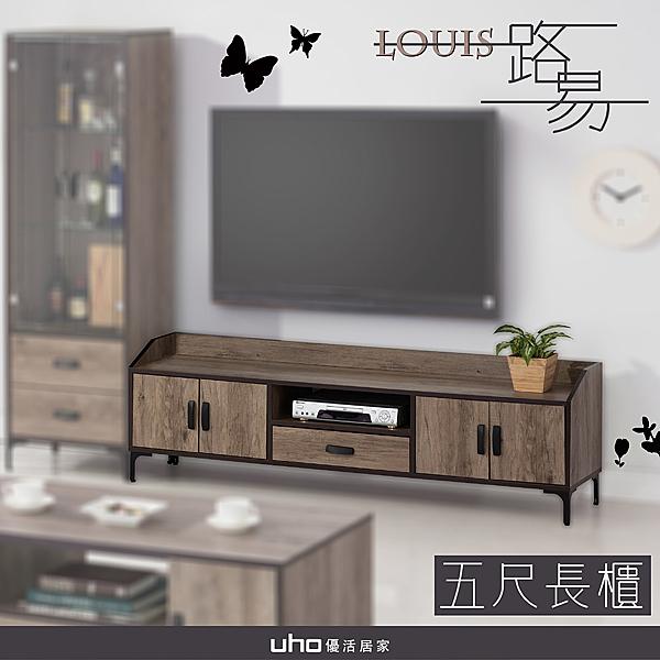 電視櫃【UHO】路易5尺長櫃