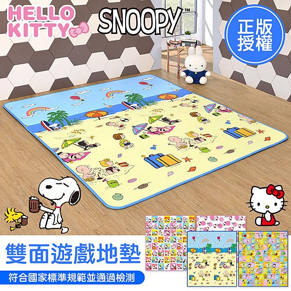 【品樂生活】正版授權 Hello Kitty SNOOPY 雙面PEP遊戲墊/野餐墊/安全墊/嬰兒爬行墊/學習地墊